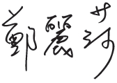 鄭麗莎老師的簽名