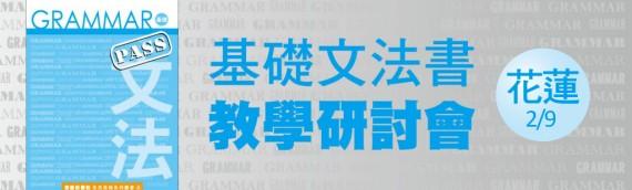 [基礎文法書] 教學研討會 花蓮場