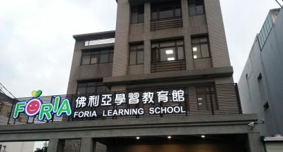 佛利亞學習教育館