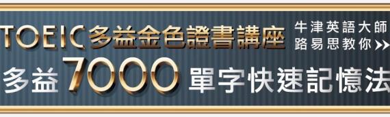 多益7000單字快速記憶法 桃園場來囉!!!
