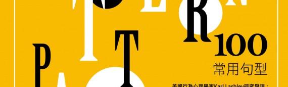 「100常用句型」速記秘笈─ 國中文青版