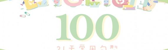 「100常用句型」速記秘笈─國小可愛版