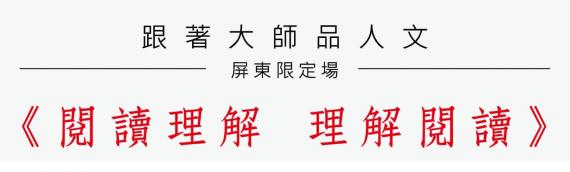 黃國珍老師「閱讀理解 理解閱讀」講座花絮