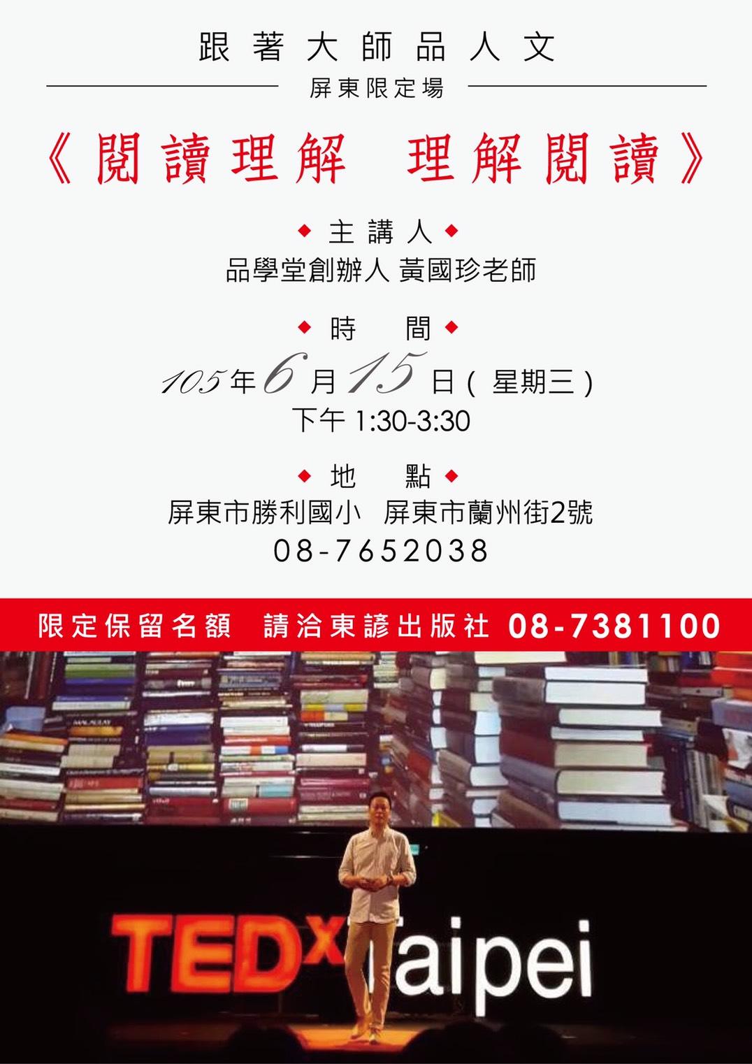 1050516黃國珍老師演講