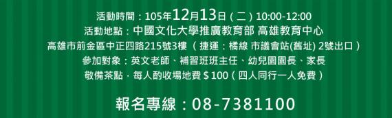 注意!BET師資培訓中心 教學英文活動分享 高雄場地點更改!!